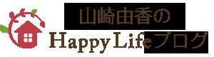 山崎由香のHappy Lifeブログ